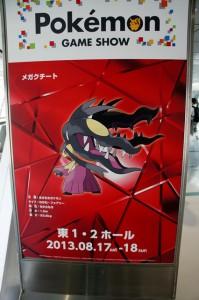 Pokemon Game Show 2013 メガクチート