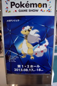 Pokemon Game Show 2013 メガテンリュウ