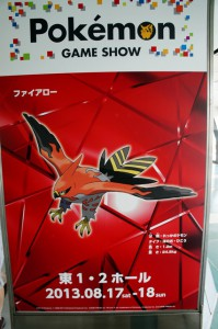 Pokemon Game Show 2013 ファイアロー