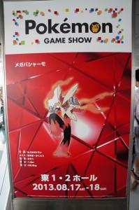 Pokemon Game Show 2013 メガバシャーモ
