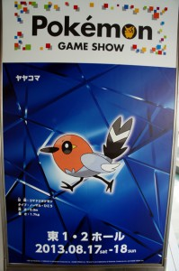 Pokemon Game Show 2013 ヤヤコマ