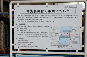 高浜橋架替え事業について