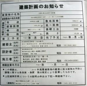 (仮称)東五反田四丁目計画