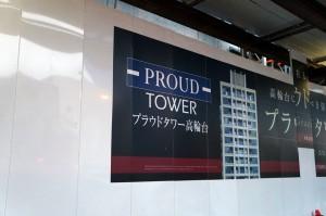 プラウドタワー高輪台