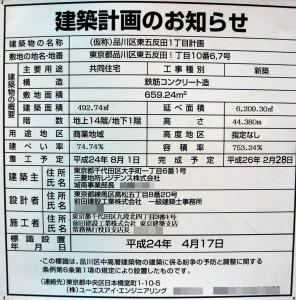 (仮称)品川区東五反田1丁目計画