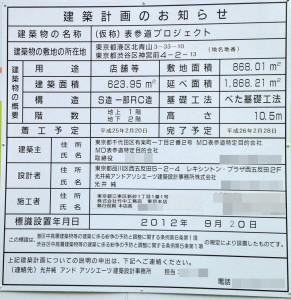 (仮称)表参道プロジェクト