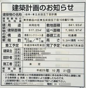 (仮称)東五反田五丁目計画