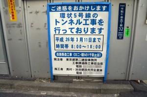 環状第5の1号線トンネル工事 千駄ヶ谷