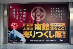 松坂屋上野店南館 セール開催中