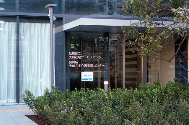 「大崎ウィズシティ(Osaki Wiz City)」 2014.1.19