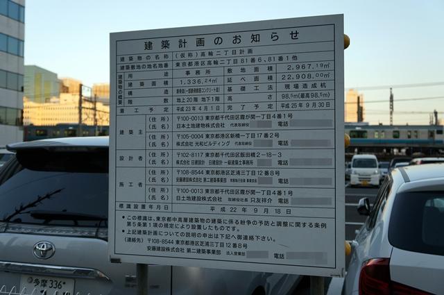 「(仮称)高輪二丁目計画」 2014.1.31