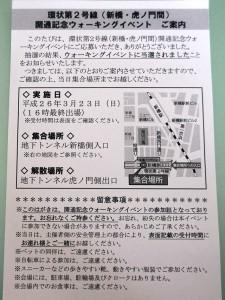 「環状第2号線(新橋・虎ノ門間)開通記念ウォーキングイベント」 ご案内