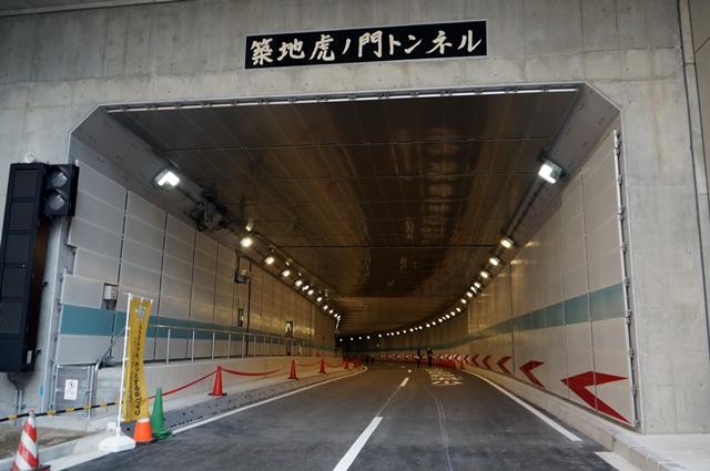 「環状第2号線(新橋・虎ノ門間)開通記念ウォーキングイベント」 トンネル入口 2014.3.23