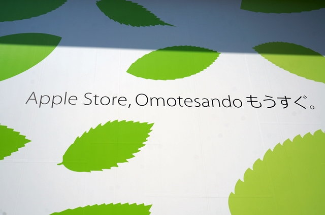 Apple Store Omotesando 2014.6.1