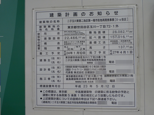 二子玉川東第二地区第一種市街地再開発事業[II-a街区] 2014.7.4