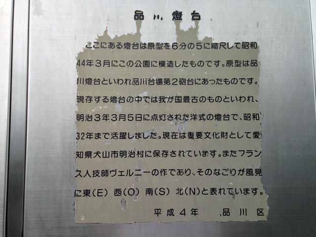 品川燈台 2014.8.17