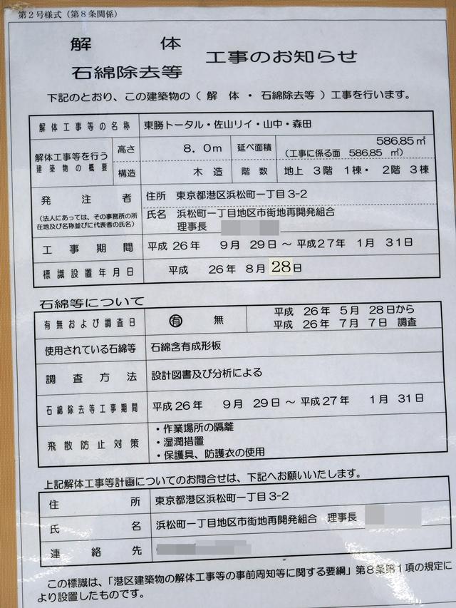 「浜松町一丁目地区市街地再開発事業」 2014.9.2