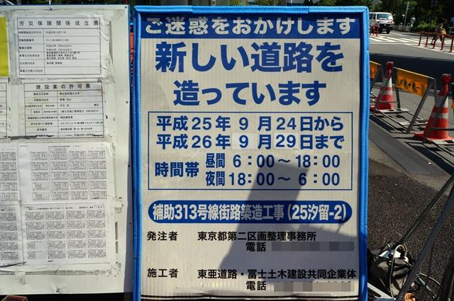 「補助313号線街路築造工事(25汐留ー2)」 2014.9.2