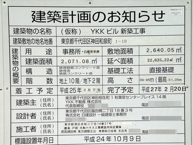 「(仮称)YKKビル新築工事」 2014.8.28