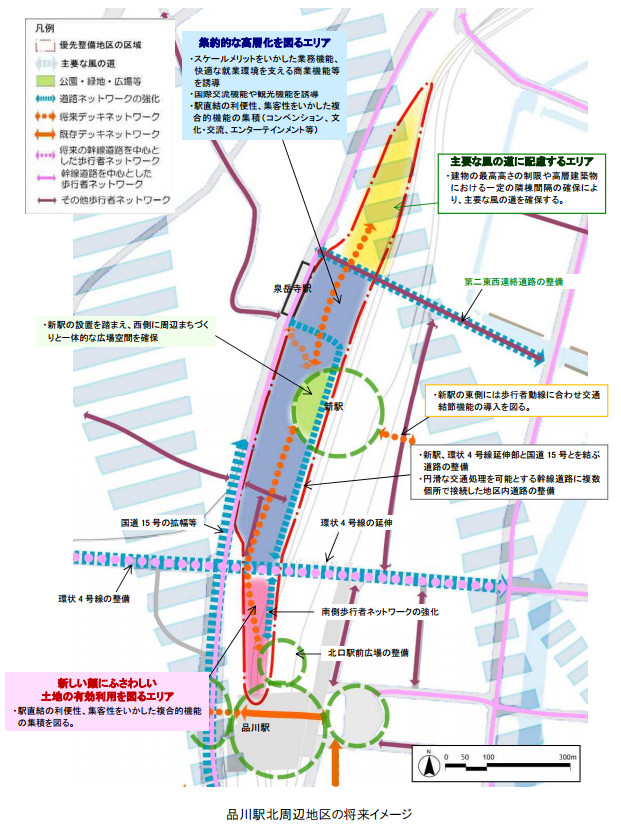 品川駅北周辺地区の将来イメージ