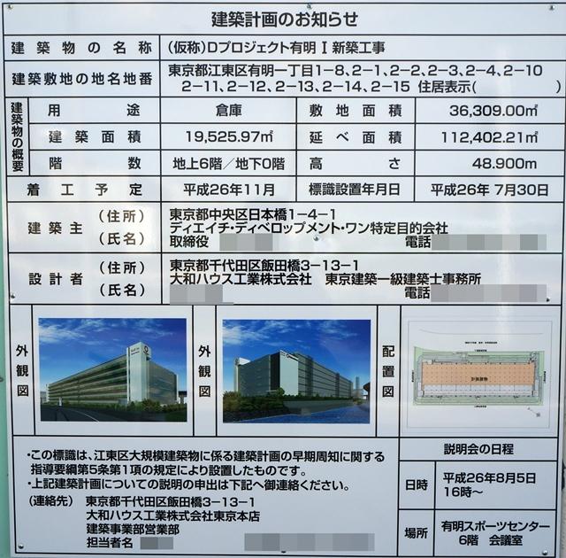 「(仮称)Dプロジェクト有明I新築工事」 2014.9.21