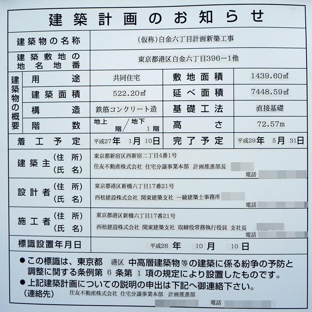 「(仮称)白金六丁目計画新築工事」 2014.11.16