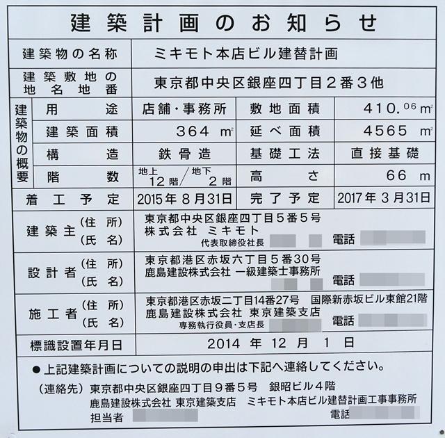 「ミキモト本店ビル建替計画」 建築計画のお知らせ 2014.12.6
