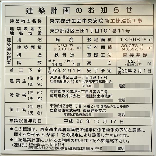 「東京都済生会中央病院 新主棟建設工事」 2014.12.7