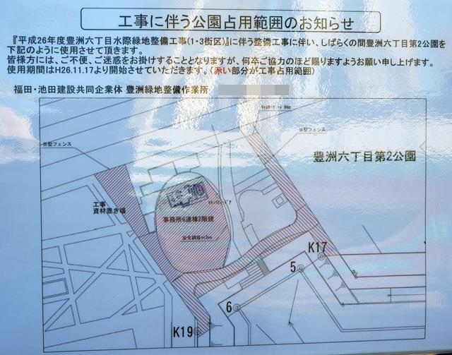 豊洲六丁目第2公園 2014.12.22