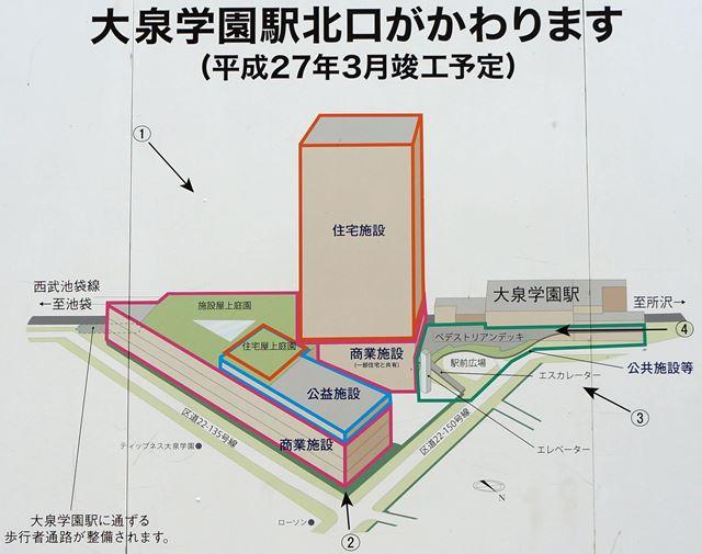 リズモ大泉学園 2014.12.28