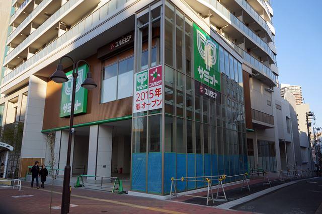 サミットストア東中野駅前店 2015.1.11
