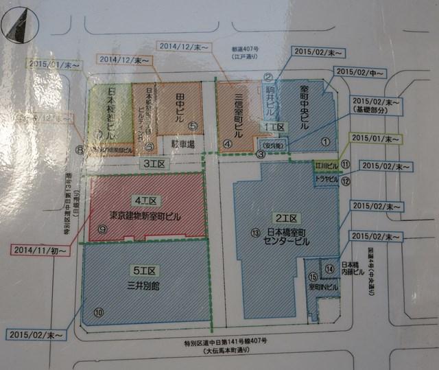 「日本橋室町三丁目地区第一種市街地再開発事業」 2015.1