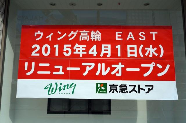 ウィング高輪 EAST 2015.3.14