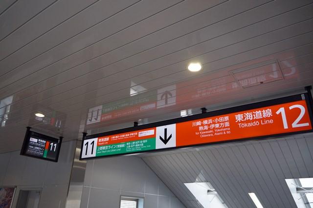 JR品川駅 2015.3.14