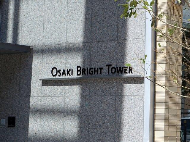 大崎ブライトタワー 2015.3.31