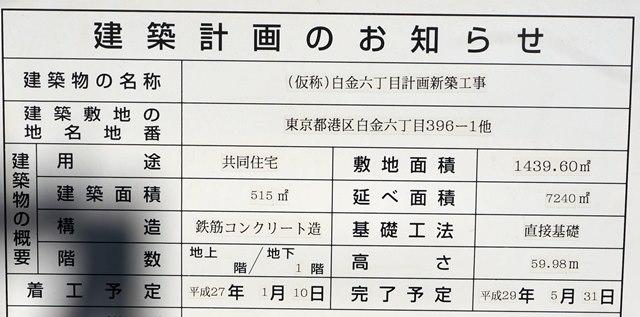 「(仮称)白金六丁目計画新築工事」 2015.3.31