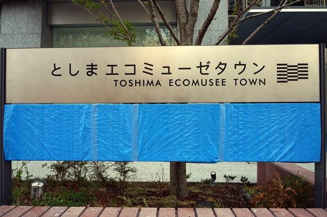 「としまエコミューゼタウン」 2015.4.12