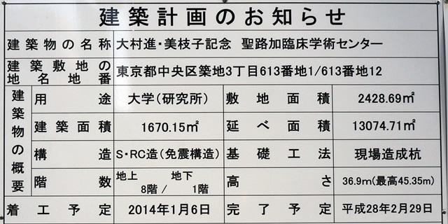 大村進・美枝子記念 聖路加臨床学術センター 建築計画のお知らせ