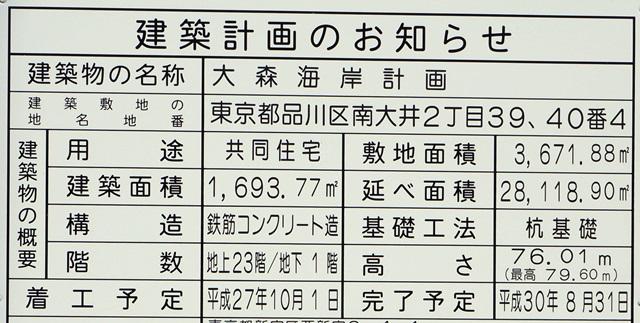 大森海岸計画 2015.4.29