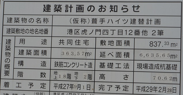 「(仮称)葺手ハイツ建替え計画」 2015.5.1