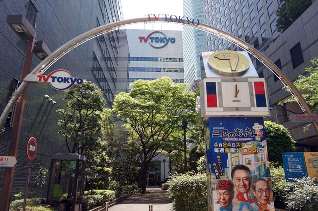 テレビ東京 2015.5.1
