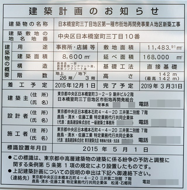 「日本橋室町三丁目地区第一種市街地再開発事業A地区新築工事」 建築計画のお知らせ