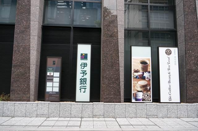 伊予銀行 日本橋 2015.5.16