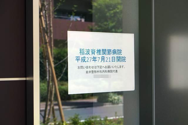 「稲波脊椎・関節病院」 2015.5.31