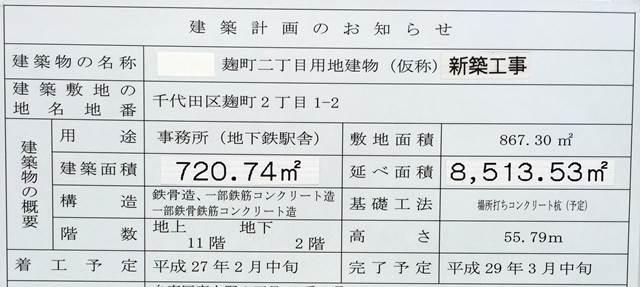 「麹町二丁目用建物(仮称)新築工事」 2015.6.10